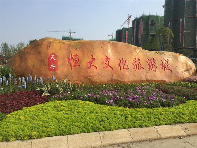 《四川眉山恒大文化旅游城》