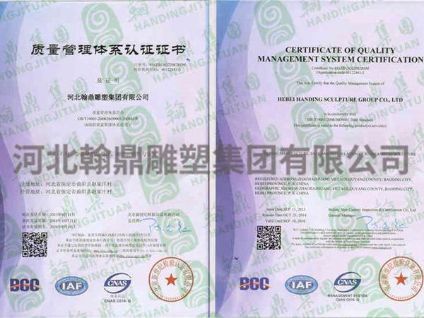 IOS质量体系认证
