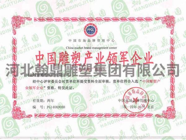 必威体育官网登录领军企业